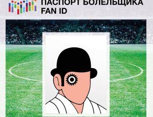 Новый альбом «Fan ID» уже в продаже!