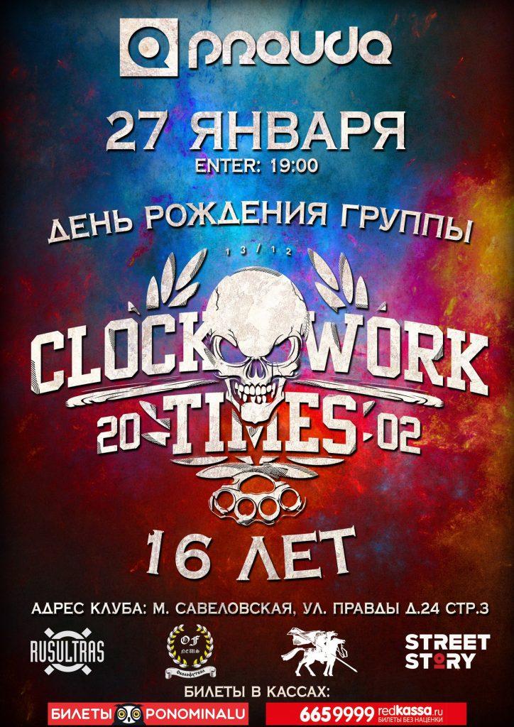 CWT в Москве. 16 лет группе